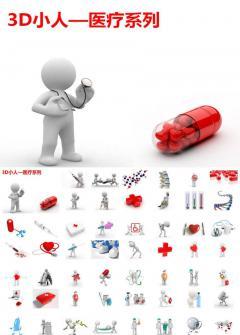 医疗医药系列3D小人素材ppt