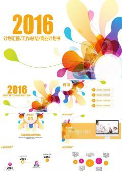 2016年计划汇报PPT创意背景图片模板