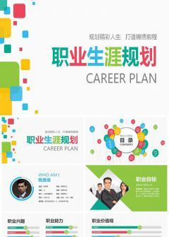 动态实用大学生职业规划PPT模板