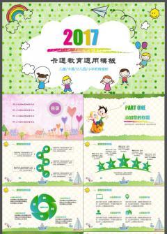 2017卡通教育通用模板