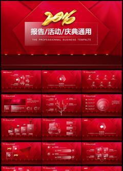 大气红色光影视觉年终总结报告PPT模版、活动、庆典