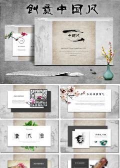 【创意中国风】水墨创意笔刷时尚设计丨附素材丨修改简便