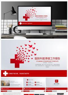简洁扁平红色医疗卫生系统总结报告PPT模板