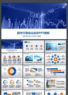 股票基金市场团队行业通用PPT模板