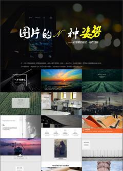 图片排版第一期【工作总结|经营分析|汇报等】