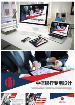 【结构完整】中信银行专用PPT设计