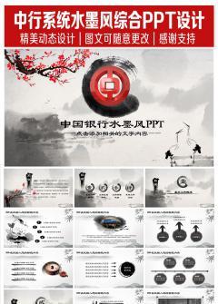 中国银行水墨风PPT