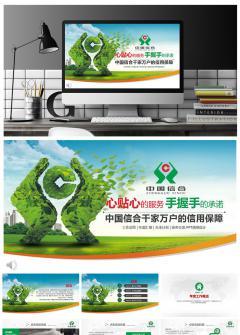 中国信合农村信用社总结汇报PPT