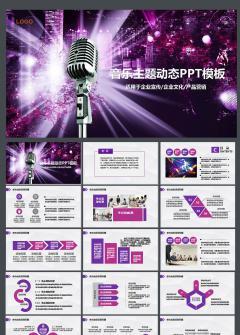 紫色大气卡拉ok比赛唱歌K歌ppt模板