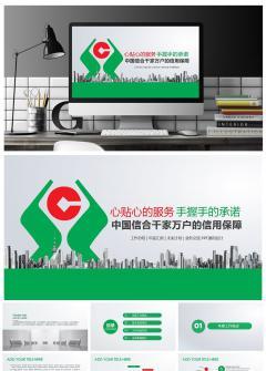 中国信合总结汇报PPT模板