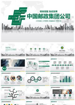 【精美全面】中国邮政集团公司专用PPT设计