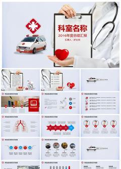 【精美全面】医院医疗系统总结报告专用PPT