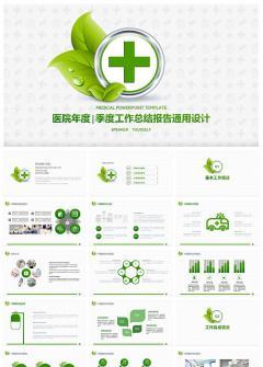 绿色清新医疗系统通用PPT模板