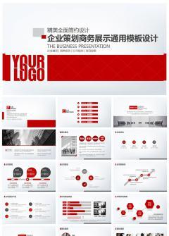 【精美简约风】企业发展团队规划商务策划书PPT