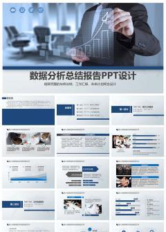 细致全面财务报告数据分析PPT设计