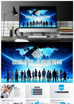 【放眼全球】蓝色动感大数据营销PPT设计