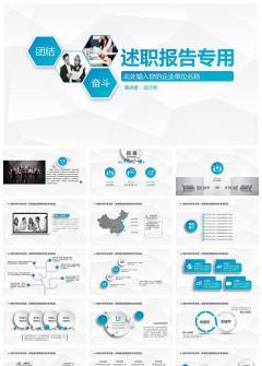 蓝色微立体风企事业述职报告PPT设计