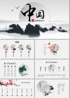 【微立体'中国风】梅兰菊竹·简约商务