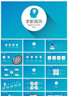 【蓝色高端】微立体求职简历PPT设计