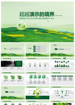 生态绿色生命主题企事业通用PPT设计