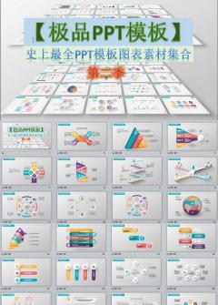 【极品PPT模板】史上最全PPT模板图表素材集合(第二季)