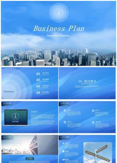 框架完整 简洁大气 商业计划书 创业融资 项目计划 企业报告