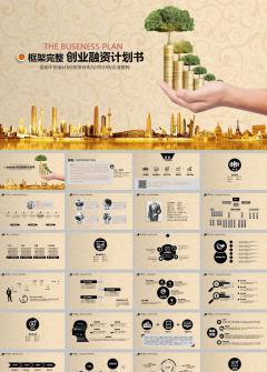 黄色金融投资创业融资计划书ppt模板