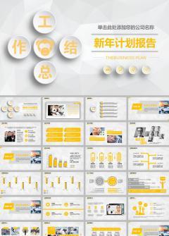 黄色简约大气工作计划ppt模板