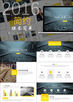 【叶雪PPT】2016网页风格动态通用模板