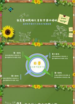 创意黑板风格儿童教学课件PPT模板