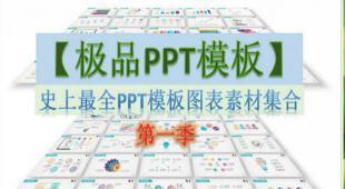 【极品PPT模板】史上最全PPT模板图表素材集合(第一季)