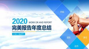 大气蓝色完整工作计划 工作报告 年终报告 年终汇总PPT模板