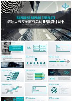 简洁大气欧美商务风企业介绍PPT模板