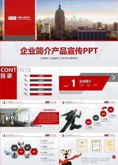 红色大气企业简介产品宣传PPT模板