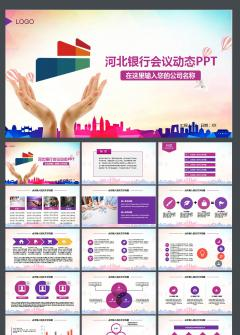 2016简约河北银行工作通用PPT模板