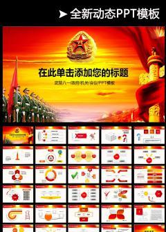 八一建军节军队部队改革军魂PPT模板