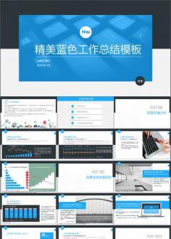 互联网金融消费研究【数据分析|经营总结|工作汇报】
