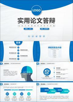 【叶雪PPT】蓝色实用论文答辩通用动态模板