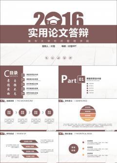 【叶雪PPT】灰色简约论文答辩动态模板