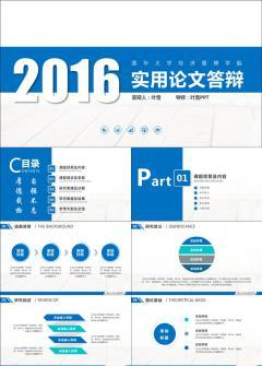 【叶雪PPT】蓝色简约实用论文答辩动态模板