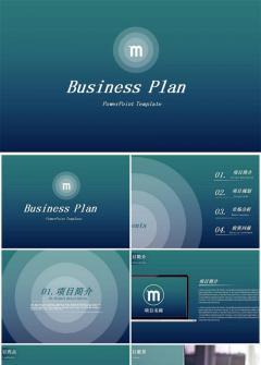 2017蓝色商务通用计划ppt模板