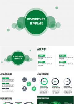 商务绿色球体PPT模板