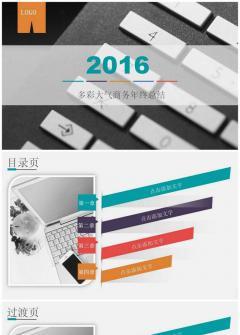 2016多彩大气商务年终总结PPT模版