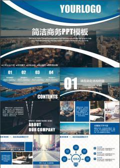 简洁商务PPT模板[公司企业介绍/项目展示/计划总结/商业融资]