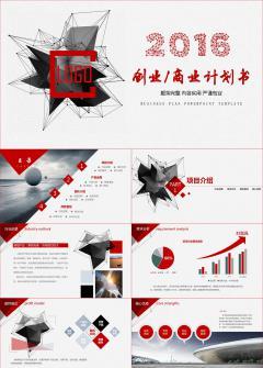 红色大气创业商业计划书项目策划融资PPT模板