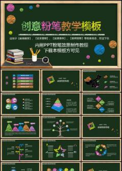 创意粉笔效果教学模板