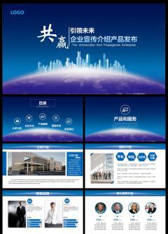 大气商务企业宣传介绍产品发布ppt模板