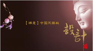 【禅意】中国风PPT模板