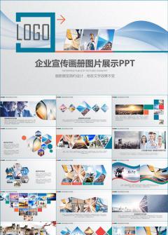 企业宣传画册图片活动展示旅游相册PPT模板