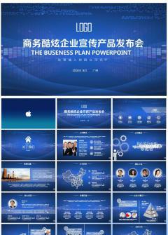 星空商务企业宣传产品发布ppt模板
